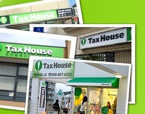 TaxHouse店舗