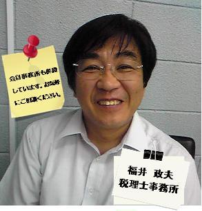 福井の写真